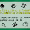 データが語る「コミュニティ」と「つながり」の重要性〜『コミュニティ白書2016』から考える日本社会の未来〜