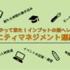 *満員御礼*【学びの秋がやって来た!インプットの旅へレッツゴー!】コミュニティマネジメント連続講座