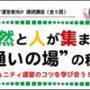 """【開催レポート】""""自然と人が集まるシニアの通いの場の秘訣""""@松戸市"""