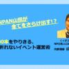 【募集中】あのCANPAN山田が全てをさらけ出す!? 年間約100本をやりきる、心折れないイベント運営術
