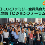 【開催終了】誕生日にCRファミリー全員集合だよ!12周年記念祭「ビジョンフォーラム」開催!