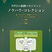 NPOの組織マネジメント ノウハウコレクション