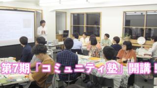 【今年度も始まりました!】徹底的に学ぶ2ヶ月間!第7期「コミュニティ塾」開講!