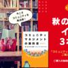 『コミュニティマネジメントの教科書・秋の読書会』オンラインイベント3本立て!