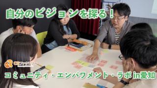 【自分のビジョンを探る!】コミュニティ・エンパワメント・ラボin愛知/中間ギャザリング