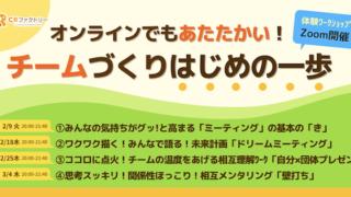 【Zoom開催・体験ワークショップ(全4回)】 オンラインでもあたたかい!チームづくりはじめの一歩