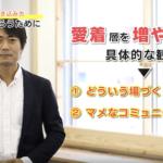 【開催レポート】千葉県の事業で「コミュニティ塾(e-Learning版)」を導入しました!(千葉県市民活動団体マネジメント事業)
