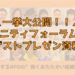 【一挙大公開!!】コミュニティフォーラム2018 ゲストプレゼン資料