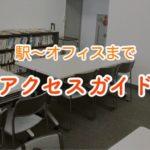 【アクセスガイド】田町・三田駅〜CRファクトリーオフィスまでのアクセス(画像あり)