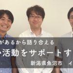 「小さい活動を丁寧にサポートする」組織・コミュニティ運営を学んだ新潟県魚沼市のとりくみ