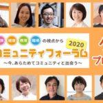 【オンライン開催!(7/19)】豪華ゲストのプロフィールをご紹介!コミュニティフォーラム2020〜家族・健康・教育・職場の視点から〜
