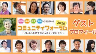 豪華ゲストのプロフィールをご紹介!コミュニティフォーラム2020〜家族・健康・教育・職場の視点から〜