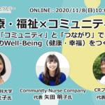 【オンライン対談11/8】医療・福祉×コミュニティ 〜「コミュニティ」と「つながり」で地域のWell-Being(健康・幸福)をつくる〜