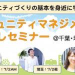 コミュニティマネジメントお試しセミナー@千葉・埼玉・東京