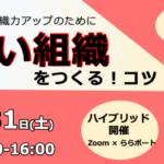【セミナー・講座レポート】奈良県生駒市 市民活動推進センターららポート 「NPOの組織力アップのために強い組織をつくる!コツ」