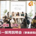 【2月開催】新メンバー採用説明会(事業部長)を実施します!