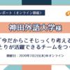 【出張講座レポート】神田外語大学「今だからこそじっくり考える 、ひとりひとりが活躍できるチームをつくるコツ」