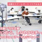 【出張講座レポート】佐賀市市民活動プラザ様「いまこそつむぐ、しなやかなチーム~これからのコミュニティマネジメント~」
