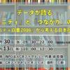 【満員御礼】データが語る「コミュニティ」と「つながり」の重要性〜『コミュニティ白書2016』から考える日本社会の未来〜