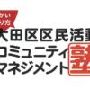 【講師レポート】大田区区民活動コミュニティマネジメント塾(全4回)〜強くあたたかい組織のつくり方〜