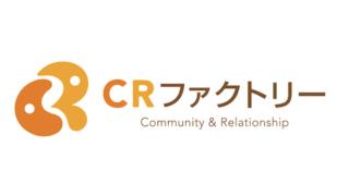 CRファクトリー活動参加時における新型コロナウイルス感染予防対策のお願い
