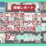 【開催レポート】オンラインでも成功!「第5期コミュニティ塾 E-learning版」で見る、あたたかい学びの場をつくる6つのポイント!