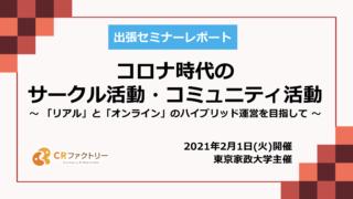 【出張講座レポート】東京家政大学「コロナ時代のサークル活動・コミュニティ活動〜「リアル」と「オンライン」のハイブリッド運営を目指して〜」