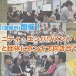 【愛知県(豊橋市)開催!】自分と団体にホンキで向き合う!「コミュニティ・エンパワメント・ラボ」