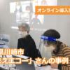 《オンライン導入支援レポート》神奈川県川崎市「みやまえエコー」さんの事例より