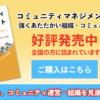 コミュニティマネジメントの教科書販売ページ
