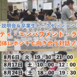 ★日程追加(8/6,17,24)★自分と団体にホンキで向き合う対話プログラム/「コミュニティ・エンパワメント・ラボin東京」説明会&卒業生トークセッション
