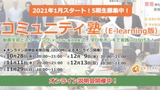 【オンライン説明会(11〜12月):】第5期「コミュニティ塾(E-learning版)」〜動画学習とスクーリングで、学びをホンキで実践につなげる!〜
