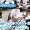 【中間レポート】大田区でコミュニティマネジメント塾、コロナの中でリアル開催中