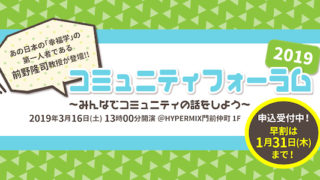 【1/31まで1,000円割引】「コミュニティフォーラム2019」について語るよ!このイベントで得られるものは?