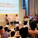 【開催レポート】ビジョンフォーラム2019開催!〜14年記念祭!誕生日にCRファミリー全員集合!〜