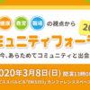 【3/8日開催!】コミュニティフォーラム2020「今、あらためてコミュニティと出会う」〜家族・健康・教育・職場の視点から〜