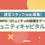 【※応募終了※ 運営スタッフ(有償)募集!】 最先端!NPO・コミュニティの組織をデータで分析!「コミュニティキャピタル診断」