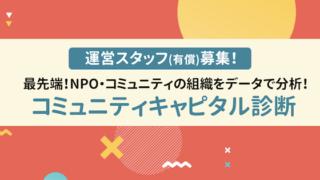 【11/30(土)〆切/運営スタッフ(有償)募集!】 最先端!NPO・コミュニティの組織をデータで分析!「コミュニティキャピタル診断」