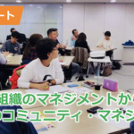 【開催レポート】PTAのコミュニティキャピタル研究(越谷市PTA連合会)