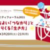 【開催レポート】コミュニティフォーラム2021〜ここちよい「つながり」としっくりくる「生き方」〜