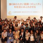 【開催レポート】CRファクトリー13周年記念祭「ビジョンフォーラム2018」〜人が幸せになるコミュニティがあふれる社会を目指して〜