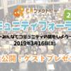 【一挙大公開!!】コミュニティフォーラム2019 ゲストプレゼン資料