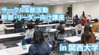 【講師レポート】関西大学 サークル&部活動の幹部・リーダー向け講座「メンバーが生き生きと活動できる組織作りとは~成果と成長につながるコミュニティマネジメントを学ぶ~」