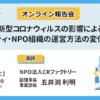 【満員】オンライン報告会:調査レポート「新型コロナウィルスの影響によるコミュニティ・NPO組織の運営方法の変化についてのアンケート」