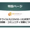 【特設ページ】新型コロナウイルス(COVID-19)状況下における市民活動・コミュニティ活動について
