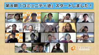 【開催レポート】オンラインでも相互理解がカギ!/第8期「コミュニティ塾」開講しました!