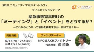 【オンライン(6/15・7/21)】緊急事態宣言明けの「ミーティング」と「イベント」をどうするか? /事例共有・ディスカッションワークショップ