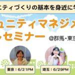 コミュニティマネジメントお試しセミナー@千葉・埼玉・群馬・東京