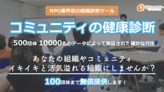 【オンライン説明会】100団体無料!コミュニティ・組織運営の健康診断「コミュニティキャピタル診断」