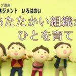 【開催レポート:長野初開催!】「コミュニティマネジメント いろはのい  ~人が集まり、育ちあう、強くあたたかい組織づくり~」